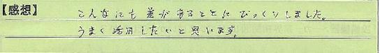 08_千葉県柏市竹越さん