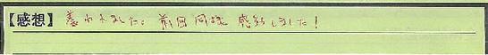 06_神奈川県高座郡中村さん