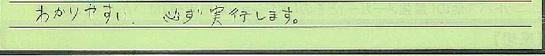01_山形県東根市ORさん