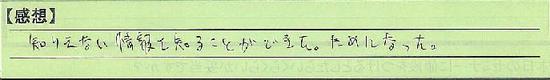 03_東京都墨田区佐藤さん