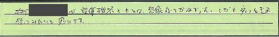 02_千葉県千葉市匿名希望さん