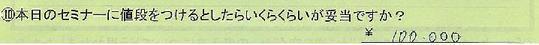 10_埼玉県春日部市両角