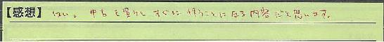 09_神奈川県高座郡中村さん