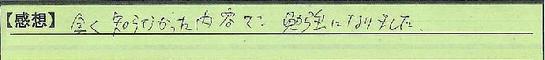 03_東京都大田区山本さん