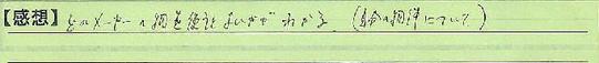 03_東京都大田区TKさん