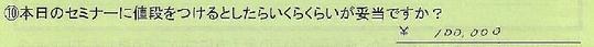 10_東京都世田谷区匿名