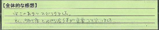 00_東京都江戸川区松井