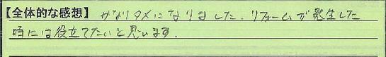 00_福岡県福岡市F.Sさん