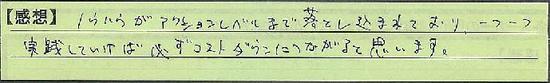 09_東京都中央区井戸さん