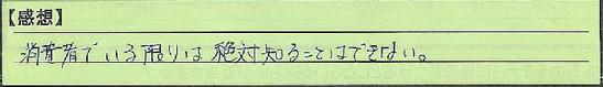 03_神奈川県横浜市三浦さん