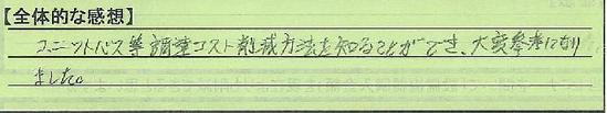 00_東京都大田区HE