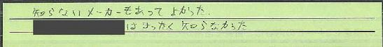 02_山形県東根市ORさん