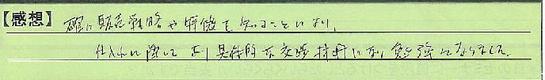 03_千葉県千葉市匿名希望さん