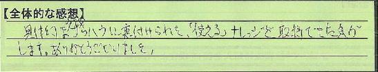 00_神奈川県横浜市【匿名希望】