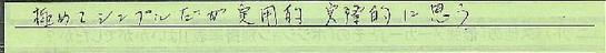 01_福岡県福岡市FSさん