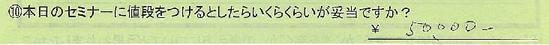 10_東京都杉並区菅田
