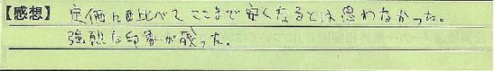 08_東京都墨田区佐藤さん