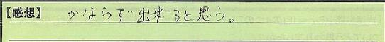 07_埼玉県上尾市HTさん