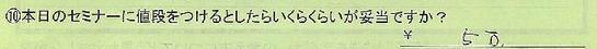 10_神奈川県相模原市HJ