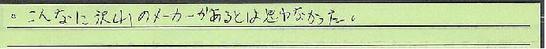 02_東京都世田谷区TKさん