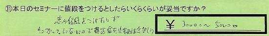 24nedan-kanagawakenyokohamashi_tokumei