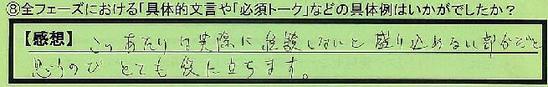 02gutaiteki-tokyotosetagayaku_sugeta