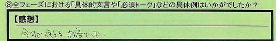 03gutaiteki-toukyoutomitakashi_ok