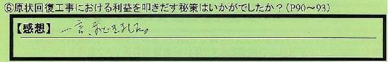 08rieki-saitamakensaitamashi_hashimoto