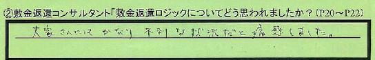 04henkanrogic-kanagawakenyokohamashi_tanaka