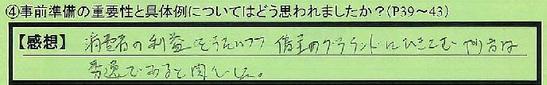 11jizenjyunbi-saitamakensaitamashi_hashimoto
