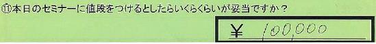 04nedan-toukyoutosetagyaku_sugeta