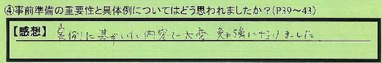 09jizenjyunbi-toukyotohigashikurumeshi_ek