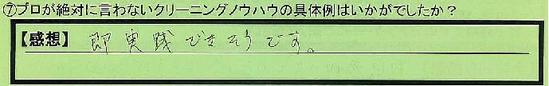 02kuri-ninngu-toukyotosetagayaku_sugeta
