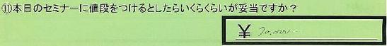 11nedan-tibakenitikawashi_kk