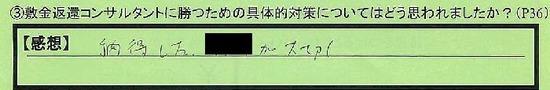03gutaitekitaisaku-saitamakensanngoushi_fe