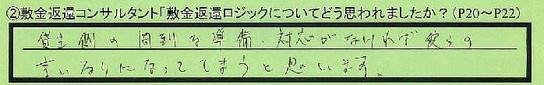 03henkanrogic-toukyotosetagayaku_sugeta