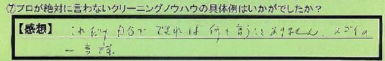 01kuri-ninngu-aitikenitinomiyashi_tunakawa
