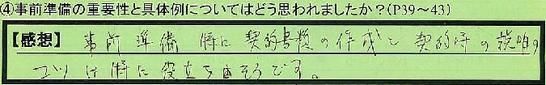03jizenjyunbi-toukyotosetagayaku_sugeta