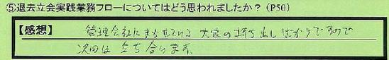 03taikyotathiai-kanagawakenyokohamashi_tokumei