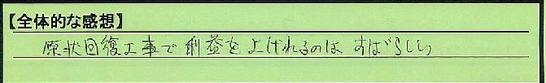 19zentai_kanagawakenyokohamashi_tokumei
