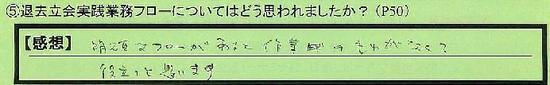 01taikyotathiai-kanagawakenyokohamashi_tanaka