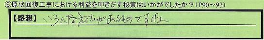 06rieki-saitamakenkazoshi_ht