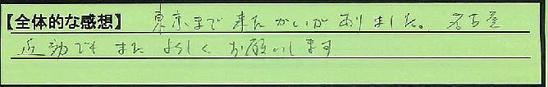 03zentai_aichikenithinomiyashi_tunekawa