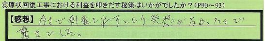 03rieki-tokyotosetagayaku_sugeta