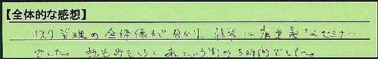06zentai_kanagawakenyokohamashi_tanaka