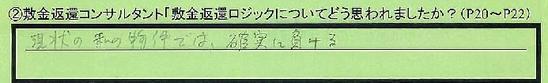 05henkanrogic-miyazakikenkurokawagun_st
