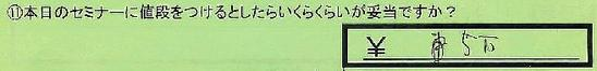 16nedan-kanagawakensagamiharashi_hj