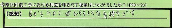 01rieki-aitikennagoyashi_sk