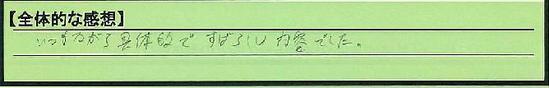 05zentai_kyoutofunakagyouku_toshinari