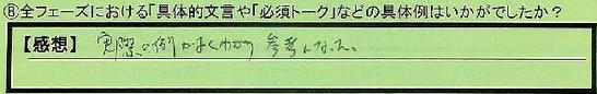 05gutaiteki-saitamkensaitamashi_hashimoto